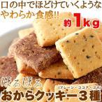 ほろほろおからクッキー3種約1kg(プレーン・ココア・ゴマ) 15セット