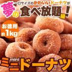 ミニドーナツ1kg(250g×4袋) みんな大好き 一口サイズのドーナツが夢の食べ放題級