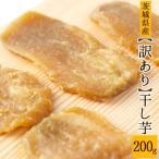 茨城県産訳あり干し芋(玉豊シロタ)200g メール便送料無料 即納 干し芋の名産地の茨城県で育ち作られた干し芋です ポイント消化 お試し