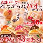 昔ながらのプチパイ3種セット(りんご・いちご・甘栗)合計36個 即納