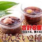 ぜんざい2種(白玉・栗)8個入り 厳選の大粒小豆を使った 冷やして美味しい