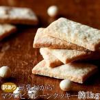 訳あり 豆乳おからマクロビプレーンクッキー1kg 送料無料 即納 卵、牛乳、食塩、バター、上白糖、一切不使用!!
