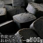 訳あり 竹炭マンナンおからクッキー500g 送料無料 3つのチカラで強力サポート 竹炭パウダー使用