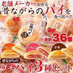昔ながらのプチパイ3種セット(りんご・いちご・甘栗)合計36個 送料無料 即納