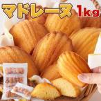有名洋菓子店の高級マドレーヌ1kg 送料無料