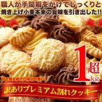 訳あり プレミアム割れクッキー1kg 送料無料 じっくり焼き上げ小麦本来の旨味を引き出した