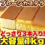 メチャ安 本場長崎のプレーンカステラ大容量1kg(3本セット) 送料無料