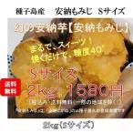 安納もみじ 種子島産 Sサイズ 生芋2kg