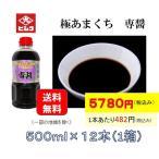ヒシク藤安醸造 極あまくち 専醤 500ml×12本