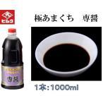 ヒシク藤安醸造 極あまくち 専醤 1000ml