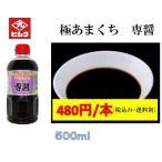 醤油 九州 鹿児島 ヒシク 藤安醸造 極あまくち 専醤 500ml