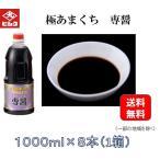 ヒシク藤安醸造 極あまくち 専醤 1000ml×8本