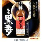 黒酢 ヤマシゲ 福山酢醸造 薩摩 黒壽 700ml