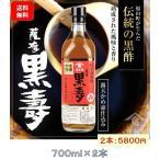 黒酢 ヤマシゲ 福山酢醸造 薩摩 黒壽 700ml×2本