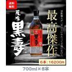 黒酢 ヤマシゲ 福山酢醸造 薩摩 黒壽 700ml×6本