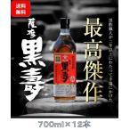 黒酢 ヤマシゲ 福山酢醸造 薩摩 黒壽 700ml×12本