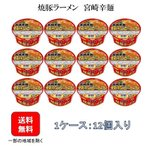 【NEW】ラーメン サンポー 焼豚ラーメン 宮崎辛麺 1箱(12ケ)