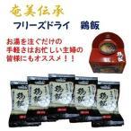 鶏飯 フリーズドライ ヒシク藤安醸造 奄美伝承鶏飯 5袋入り