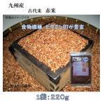 雑穀米 雑穀 赤米 九州産 古代米 赤米 220g