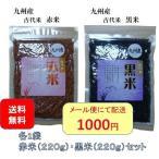 雑穀 1000円ポッキリ 九州産 赤米(220g)・黒米(220g)セット