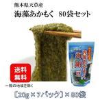 アカモク 海藻あかもく 海納豆  20g×7パック×80袋