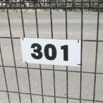 駐車場番号ナンバープレート(裏グレー) 3桁まで W210×H95〜97mm カッティング文字【6枚迄ネコポス可】