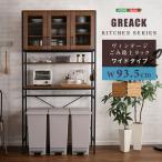 ヴィンテージごみ箱上ラック 棚 食器棚 ワイドタイプ キッチン収納 おしゃれ GREACK-グリック- GCK-T3W