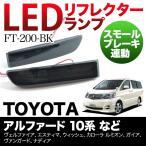LEDリフレクター ブラック アルファード 10系 スモール ブレーキ連動 TOYOTA トヨタ ブレーキランプ テールランプ 反射板