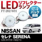LEDリフレクター: C25セレナ RS RX スモール ブレーキ バック連動 クリアレンズ NISSAN 日産 ブレーキランプ テールランプ 反射板