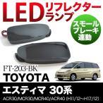 ショッピングLED LEDリフレクター ブラック エスティマ 30系 スモール ブレーキ連動 赤レンズ TOYOTA トヨタ ブレーキランプ テールランプ 反射板