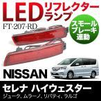 LEDリフレクター: セレナ ハイウェスター C25系 レッド C25 H17.5〜H22.11 NISSAN 日産 ブレーキランプ テールランプ 反射板