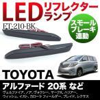ショッピングLED LEDリフレクター ブラック アルファード 20系など スモール ブレーキ連動  TOYOTA トヨタ ブレーキランプ テールランプ 反射板