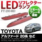 LEDリフレクター: アルファード 20系など スモール ブレーキ連動  TOYOTA トヨタ ブレーキランプ テールランプ 反射板