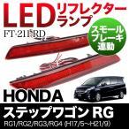 ショッピングステップワゴン LEDリフレクター: ステップワゴン RG スモール ブレーキ連動 ブレーキランプ テールランプ 反射板 HONDA ホンダ