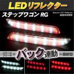 ショッピングステップワゴン LEDリフレクター: ステップワゴン RG スモール ブレーキ バック連動 ブレーキランプ テールランプ 反射板 HONDA ホンダ