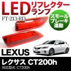 LEDリフレクター: レクサス CT200h スモール ブレーキ連動 LEXUS ブレーキランプ テールランプ 反射板