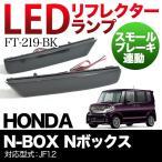 ショッピングLED LEDリフレクター ブラック N-BOX NBOX カスタム スモール ブレーキ連動 HONDA ホンダ ブレーキランプ テールランプ 反射板