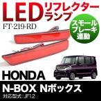 LEDリフレクター: N-BOX NBOX カスタム スモール ブレーキ連動 HONDA ホンダ ブレーキランプ テールランプ 反射板