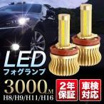 ショッピングLED LEDフォグランプ H8 / H9 / H11 /  H16 車検対応 2年保証 30W 3000LM ホワイト(6000K) フォグランプ・ヘッドライト適用