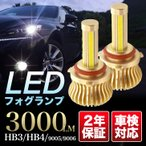 ショッピングLED LEDフォグランプ HB3/HB4/9005/9006 車検対応 2年保証 30W 3000LM ホワイト(6000K) フォグランプ・ヘッドライト適用