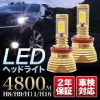 ショッピングLED LEDヘッドライト H8/H9/H11/H16兼用 車検対応 2年保証 48W 4800LM ホワイト(6000K)  LEDヘッドランプ フォグランプ・ヘッドライト適用