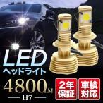 ショッピングLED LEDヘッドライト H7 車検対応 2年保証 48W 4800LM ホワイト(6000K)  LEDヘッドランプ LEDフォグランプ・ヘッドライト適用