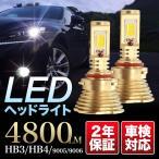 ショッピングLED LEDヘッドライト HB3/HB4/9005/9006 車検対応 2年保証 48W 4800LM ホワイト(6000K)  LEDヘッドランプ LEDフォグランプ・ヘッドライト適用