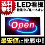 LED看板 LEDサインボード open LED看板 営業中 光る看板 ネオン看板 電子看板 電飾看板 店舗 ネオンサイン ネオン ブルー