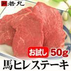 お試し同梱馬肉ヒレステーキ用50g当店最高のやわらか
