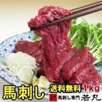 創業100周年記念!卸価格で圧倒的にお得! 馬刺し 1kg