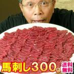 馬刺し 馬肉 ヘルシー赤身 馬刺し 2個以上購入で馬肉ジャーキーおまけ 赤身 300g   4〜6人前    セール 冷凍食品 肉 おうち時間  おうちごはん