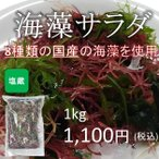 海藻サラダ 塩蔵品 国産(1kg×1袋) (原材料名:赤とさか/赤のり/青まふ/わかめ元茎/白とさか/青とさか/わかめ/生こんぶ/食塩)