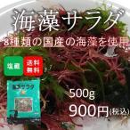 海藻サラダ 塩蔵品 国産(500g×1袋) (原材料名:赤とさか/赤のり/青まふ/わかめ元茎/白とさか/青とさか/わかめ/生こんぶ/食塩)