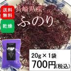 長寿海20g(20g×1袋) (乾燥フノリ[ふのり] 国産) (原材料名:ふのり)